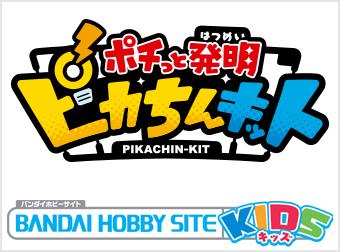 ポチっと発明ピカちんキット動画更新!! -HOBBY SITE KIDS-
