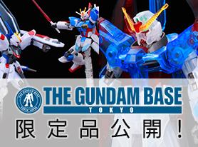 イベント限定品 新商品情報追加 ガンダムベース東京