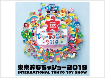 「東京おもちゃショー 2019」出展情報公開!!