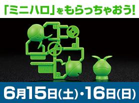 「ミニハロ」をもらっちゃおう! 「東京おもちゃショー 2019」開催記念!