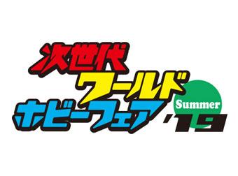 「次世代ワールドホビーフェア'19 Summer」出展情報を公開!