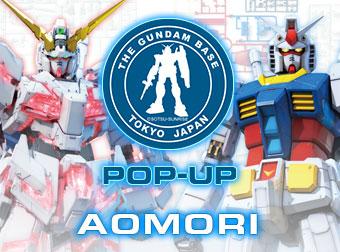 THE GUNDAM BASE TOKYO POP-UP in  AOMORI 開催決定!