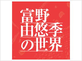 「富野由悠季の世界」開催!
