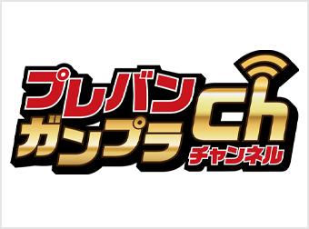 7/4 12:30配信開始!プレバンガンプラチャンネル#7