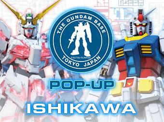THE GUNDAM BASE TOKYO POP-UP in  ISHIKAWA 開催決定!