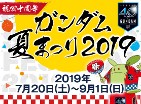 「ガンダム夏まつり2019」開催決定! ガンダムベース東京