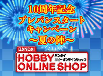 【新規プレバン会員限定】今、プレバンを始めると1,000円クーポンをプレゼント!
