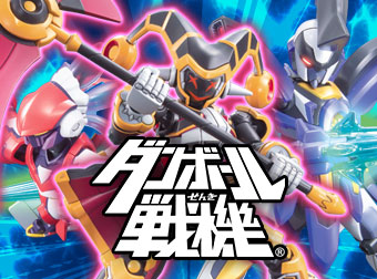 「LBXジョーカー」詳細公開!10月新商品もラインアップ追加!!