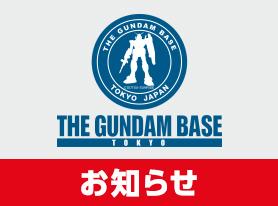 ガンダムベース東京 エリア入場規制のお知らせ