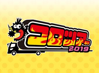 コロツアー2019 開催情報公開!