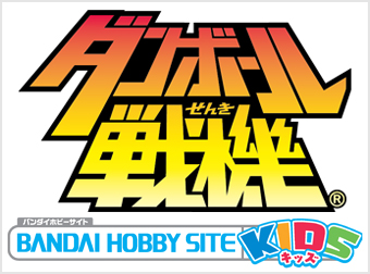 ダンボール戦機 第19話公開!! -HOBBY SITE KIDS-