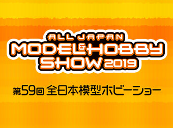 第59回全日本模型ホビーショー出展決定!