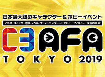 【今週末開催!】「C3AFA TOKYO 2019」