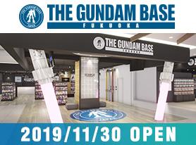 「THE GUNDAM BASE FUKUOKA」 2019年11月30日 OPEN!!