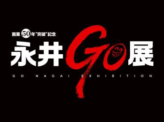 「永井GO展」上野の森美術館で開催