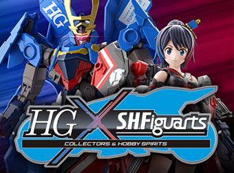 衝撃のコラボレーション!「HG × S.H.Figuarts」