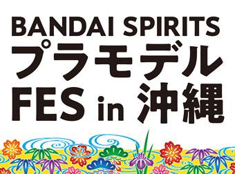 会場販売アイテムの情報を更新 『BANDAI SPIRITS プラモデルFES in 沖縄』