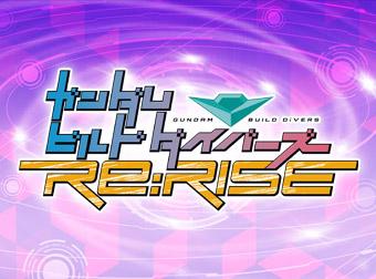 『ガンダムビルドダイバーズRe:RISE』GUNPLAシリーズ スペシャルPV
