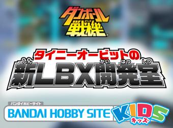 「タイニーオービットの新LBX開発室」!! -HOBBY SITE KIDS-
