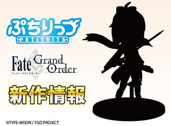 開発ブログ更新!!【ぷちりっつ Fate/Grand Order】新作情報公開!