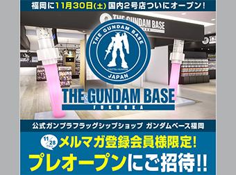 【当選通知配信☆】「THE GUNDAM BASE FUKUOKA プレオープン招待キャンペーン」ご応募いただきありがとうございました。