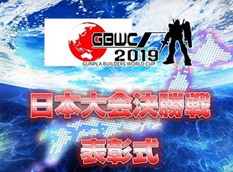 GBWC2019 日本大会決勝戦 表彰式 17日15:00(予定)よりLIVIE配信!