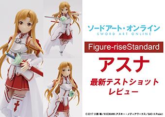 開発ブログ更新!!【Figure-riseStandard】SAOアスナ 最新テストショットレビュー!