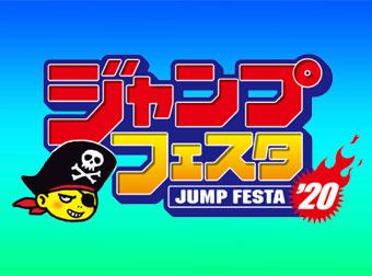 「ジャンプフェスタ2020」 が幕張メッセで開催!
