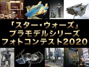 「スター・ウォーズ」プラモデルシリーズフォトコンテスト2020 開催決定!