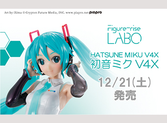 開発ブログ更新!【12/21発売 Figure-riseLABO 初音ミクV4X】いよいよ明日発売です!