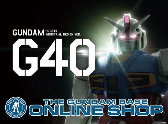 HG ガンダムG40(Industrial Design Ver.)【2020年4月 発送】ガンダムベースオンライ ンショップにて、お申し込み受付開始!