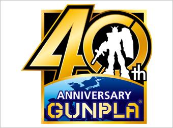 「ガンプラ」は今年で40周年!