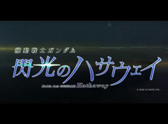 『機動戦士ガンダム 閃光のハサウェイ』特報映像