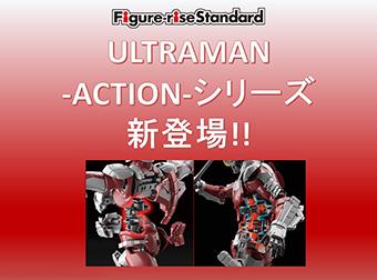 開発ブログ更新! 【ULTRAMAN】ACTION-シリーズ登場!!