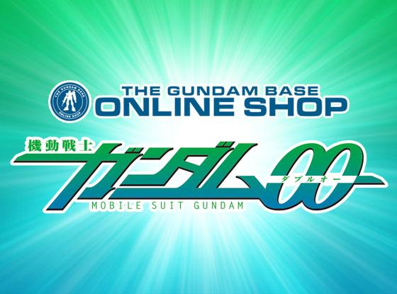ガンダムベースオンラインショップへ『機動戦士ガンダム00[ダブルオー]』関連アイテムが一挙ラインアップ!