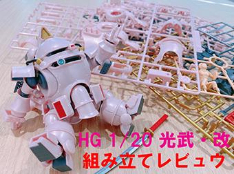 開発ブログ更新!!太正桜に浪漫の嵐!「HG 光武・改」組み立てレビュウ!