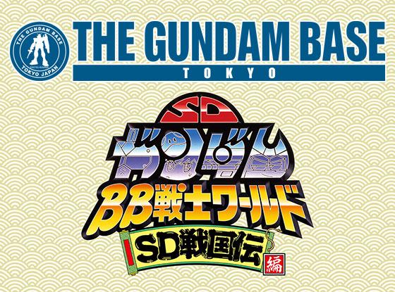 2/26~ THE GUNDAM BASE TOKYOにて「SDガンダムBB戦士ワールド ~SD戦国伝編~」開催!