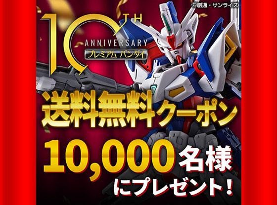 【10,000名様に送料無料クーポンが当たる】10周年ありがとうキャンペーン開催!