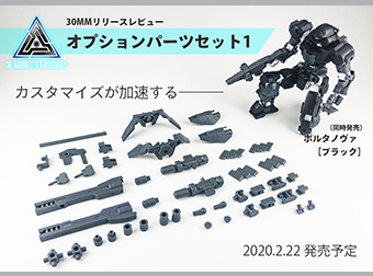30MMブログ 【カスタマイズ最前線】30MMオプションパーツセット1