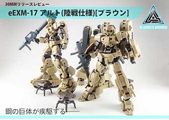 30MMブログ 【30MM戦線配備】eEXM-17 アルト(陸戦仕様)[ブラウン]