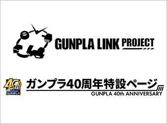 ガンプラ40周年特設ページ公開!