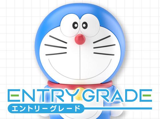 パーツを重ねて楽しく組み立て!ENTRY GRADE ドラえもん登場!!