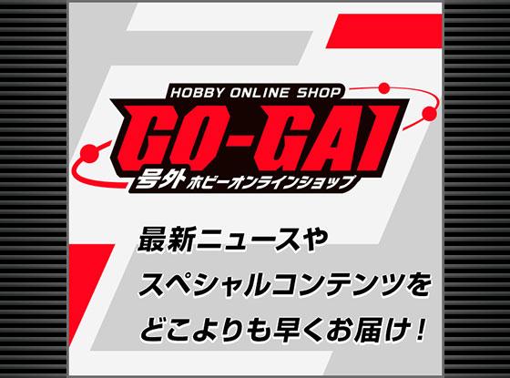 最新情報をお届け!号外ホビーオンラインショップOPEN!