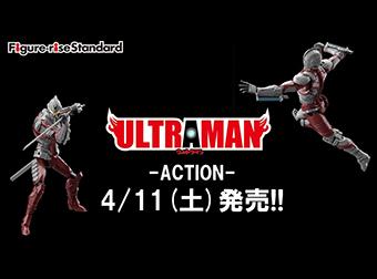 開発ブログ更新 【ULTRAMAN】 -ACTION-シリーズ 4/11(土)発売!