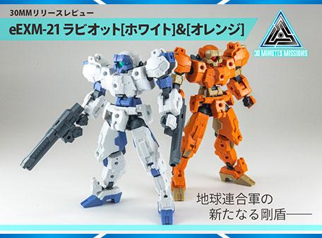 30MMブログ【30MM戦線配備】 1/144 eEXM-21 ラビオット[ホワイト]&ラビオット[オレンジ]