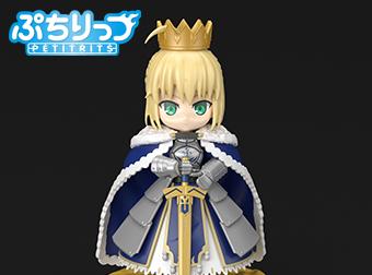 開発ブログ更新 【ぷちりっつ / FGO】セイバー/アルトリア・ペンドラゴン本日受注開始!