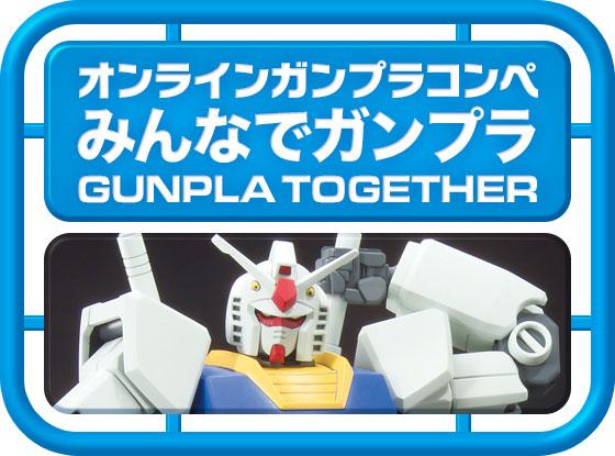 オンラインガンプラコンペ みんなでガンプラ GUNPLA together
