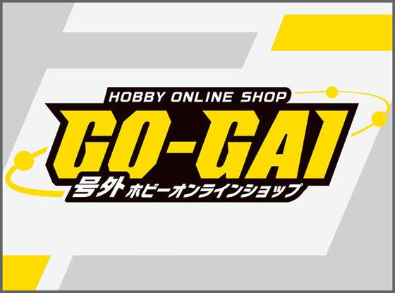 GO−GAI ホビーオンラインショップ 更新!