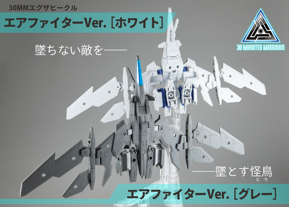 30MMブログ 【30MM戦線配備】エグザビークル(エアファイターVer.)[ホワイト]&[グレー]