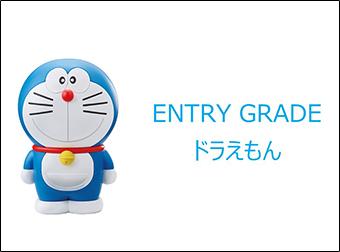 開発ブログ更新!! ENTRY GRADE ドラえもんをご紹介!!